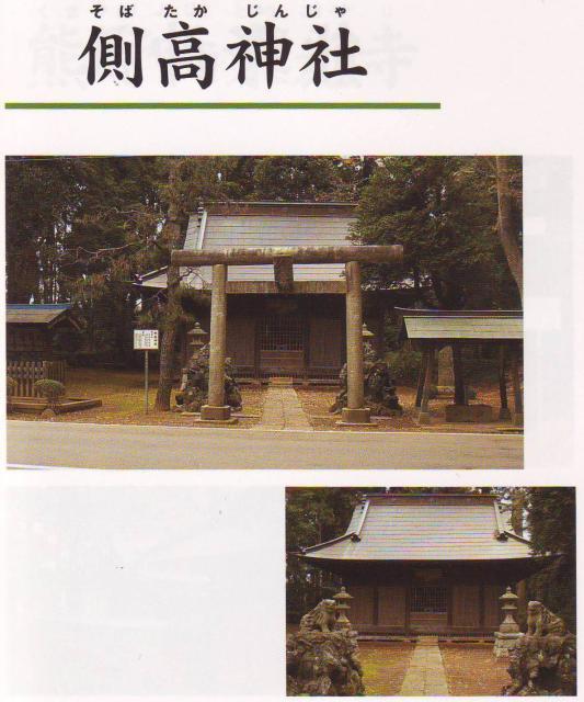 側高神社(千葉県多古町)