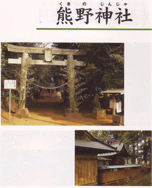 熊野神社(出沼地区)