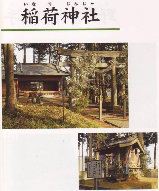 稲荷神社(十余三地区)