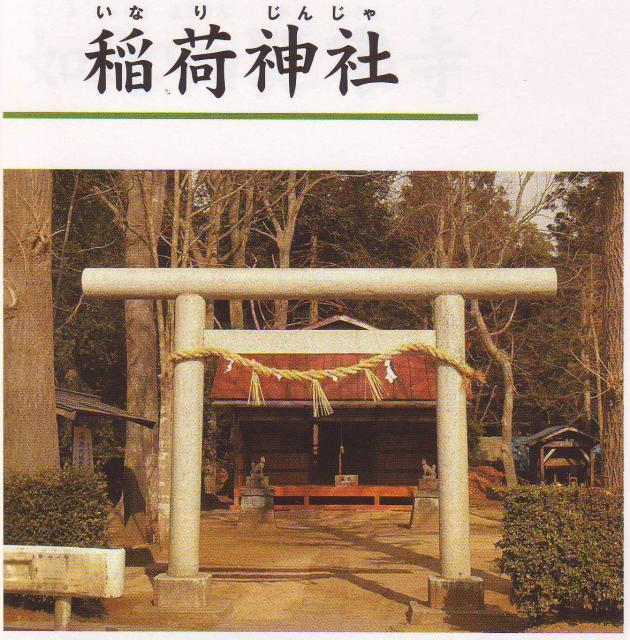 稲荷神社(飯笹地区)