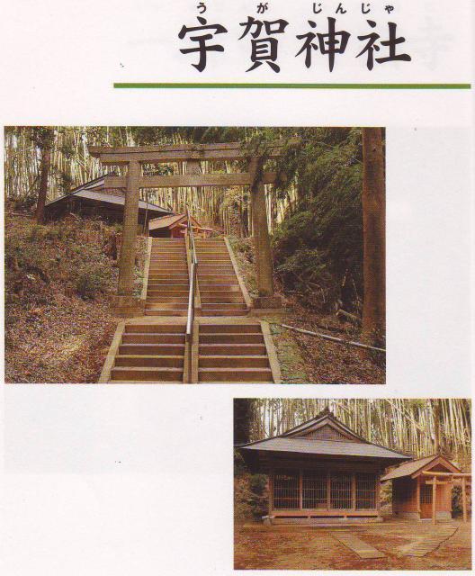 宇賀神社(間倉地区)