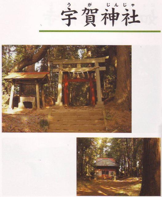 宇賀神社(飯笹地区)