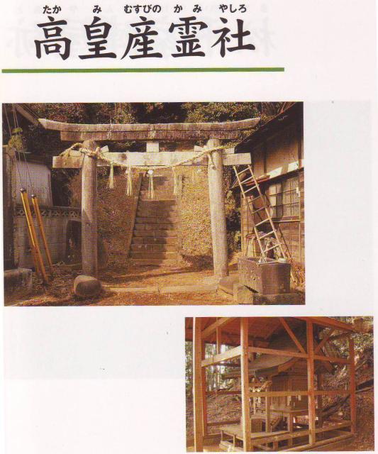 高皇産霊社(飯笹地区)