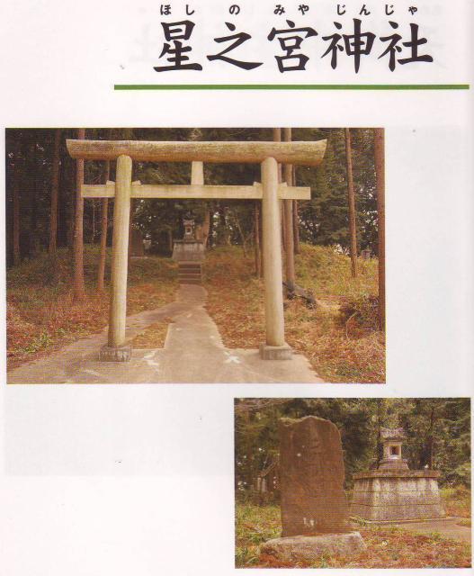 星之宮神社