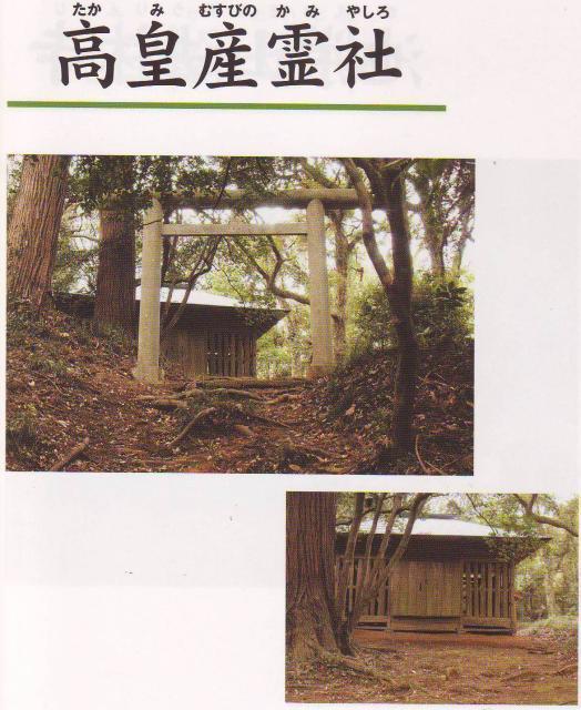 高皇産霊社(五反田地区)