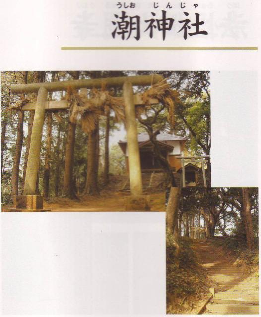 潮神社(千葉県多古町)