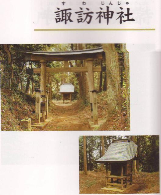 諏訪神社(千田地区)