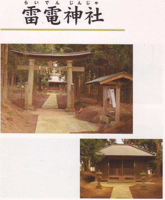 雷電神社(千葉県多古町)