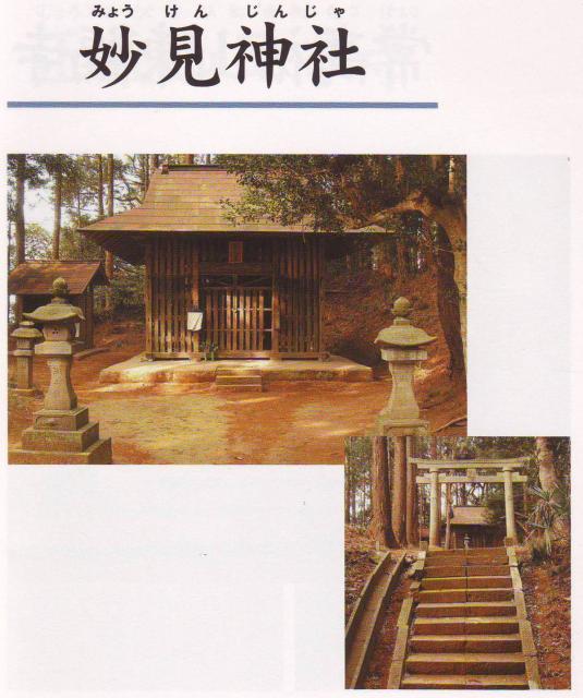 妙見神社(千葉県多古町)