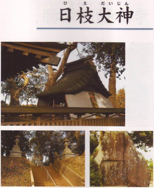 日枝大神(坂地区)