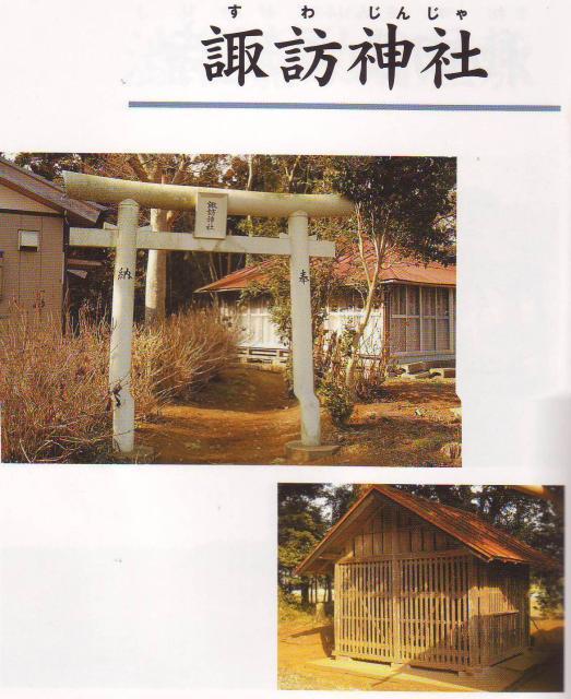 諏訪神社(南中地区)