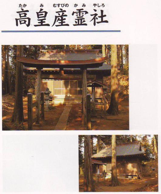 高皇産霊社(南借当地区)