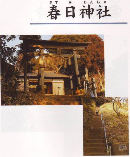 春日神社(千葉県多古町)