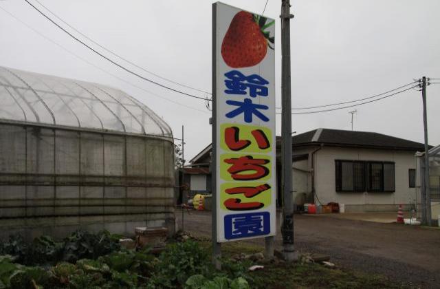 鈴木いちご園