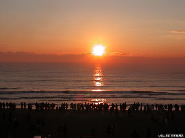 白里海岸の日の出