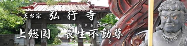天台宗弘行寺