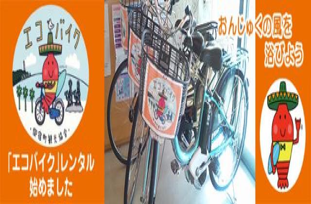 レンタサイクル「エコバイク」