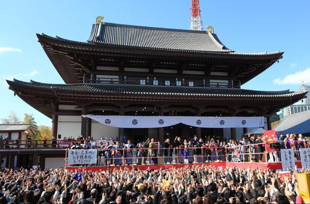 Zojoji Temple Setsubun Tsuina-shiki