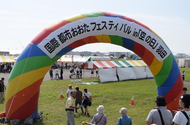 国際都市おおたフェスティバルin「空の日」羽田