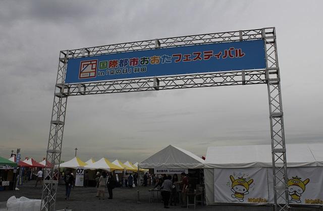 "[2020 cancellation] Ota Festival in ""Day of Sky"" Haneda"