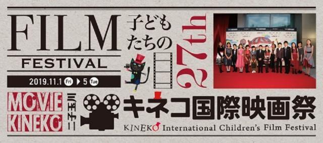 27thキネコ国際映画祭