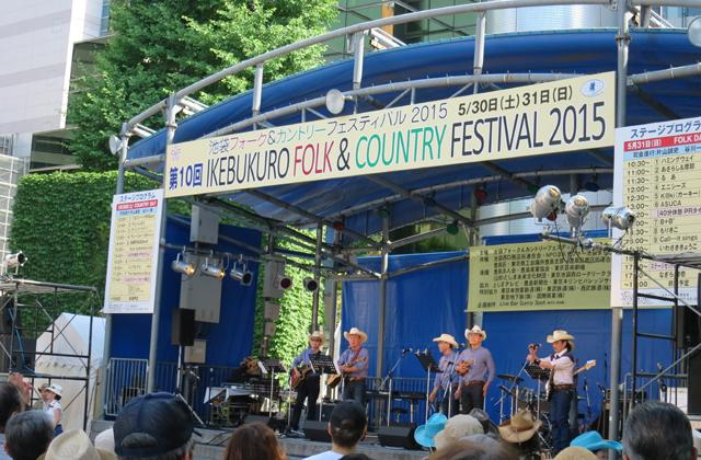 池袋フォーク&カントリーフェスティバル
