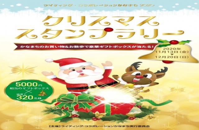 ライティング・コラボレーショかなまち クリスマススタンプラリー