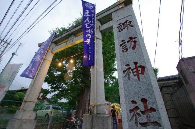 諏訪神社例大祭(まんじゅうまつり)