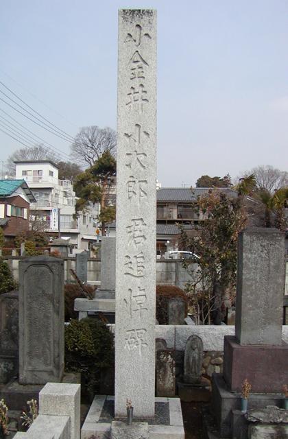 小金井小次郎墓