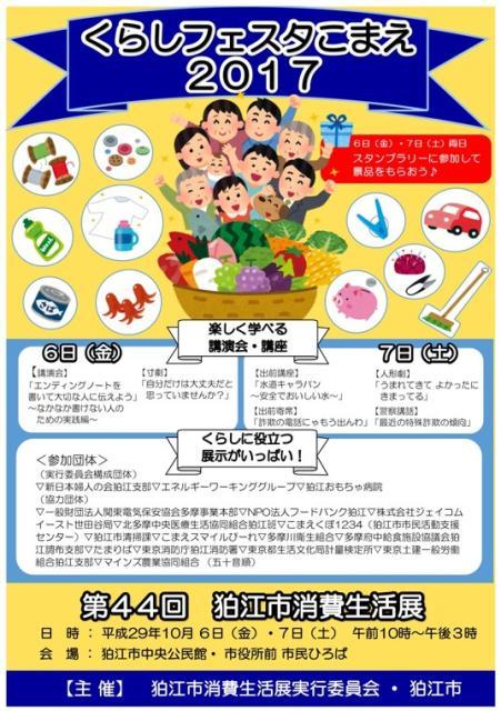 くらしフェスタこまえ2017(第44回狛江市消費生活展)