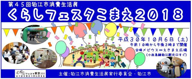 くらしフェスタこまえ2019(第45回狛江市消費生活展)
