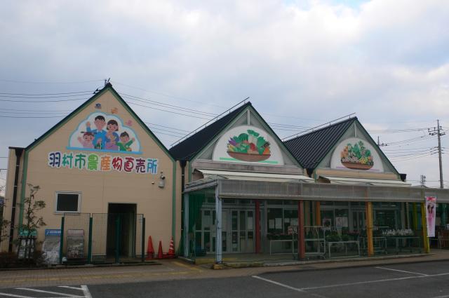 羽村市農産物直売所