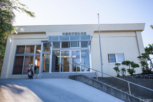 利島勤労福祉会館