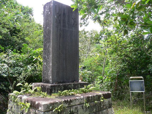 小笠原開拓碑