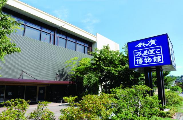 鈴廣かまぼこ博物館