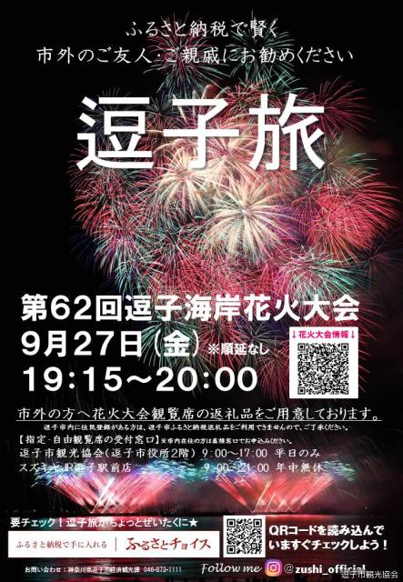 The 62nd Zushi Beach fireworks display