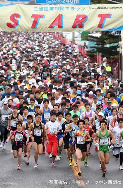 【2021年開催中止】三浦国際市民マラソン