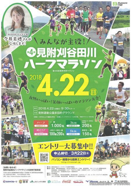 第6回 刈谷田川ハーフマラソン