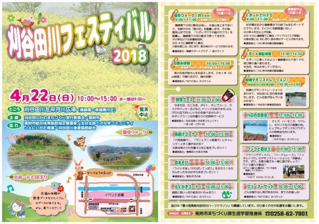 刈谷田川フェスティバル2019