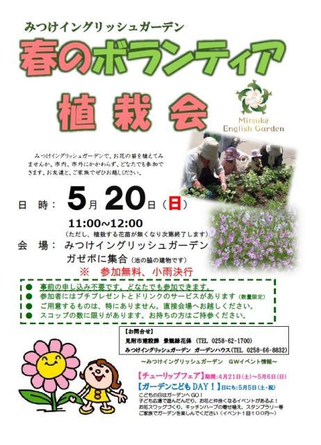 みつけイングリッシュガーデン「春のボランティア植栽会」開催!