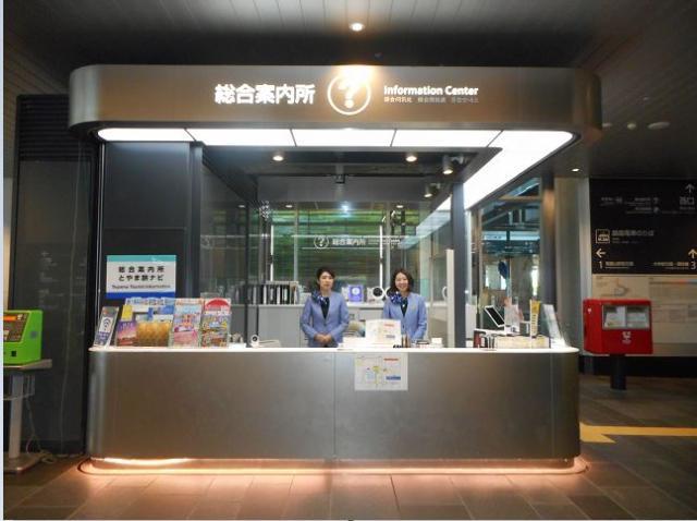 富山駅観光総合案内所