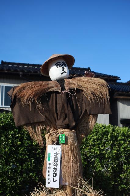 中田かかし祭