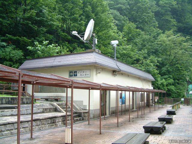 欅平ビジターセンター