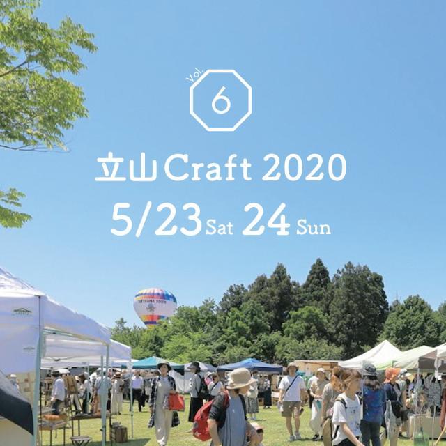 【延期】立山Craft2020