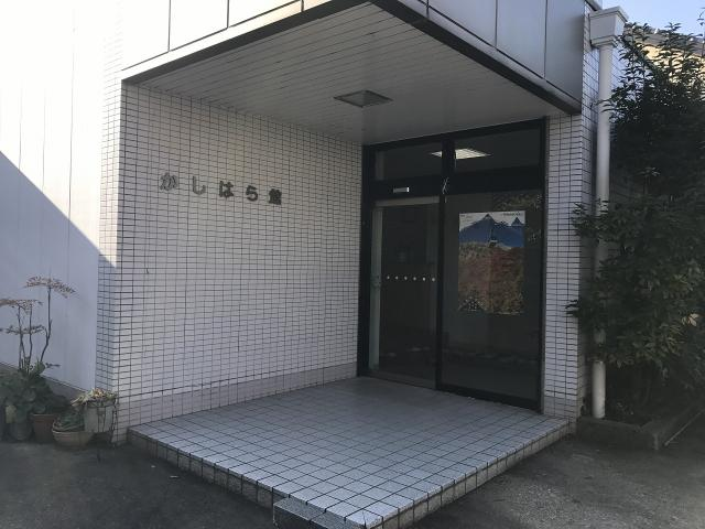 kashihara館