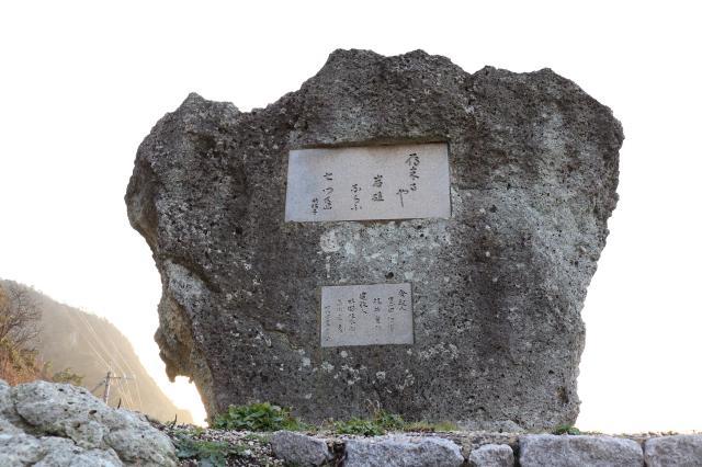 水原秋櫻子句碑