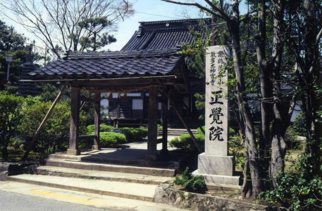 正覚院(石川県羽咋市)
