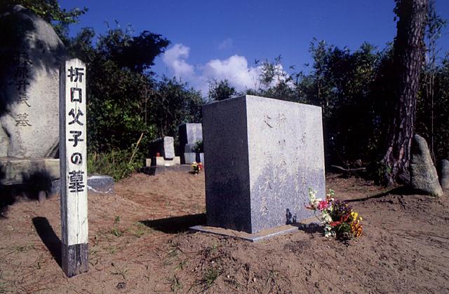 折口信夫父子墓碑