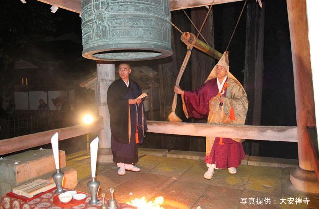 大安禅寺 除夜の鐘