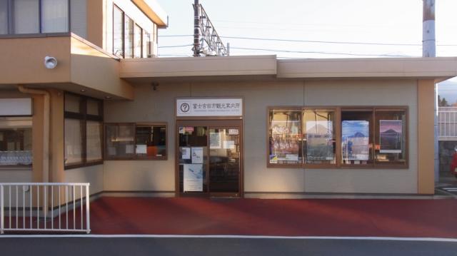 富士吉田市旅遊問訊處